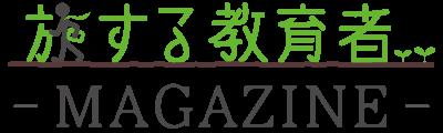 オンライン専門家庭教師『旅する教育者』MAGAZINE
